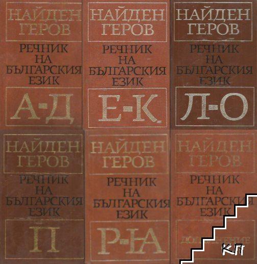 Речник на българския език. Том 1-6