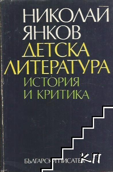 Детска литература. История и критика