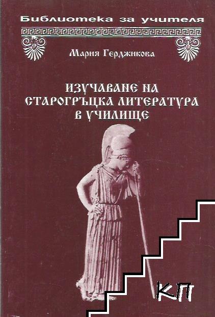 Изучаване на старогръцка литература в училище