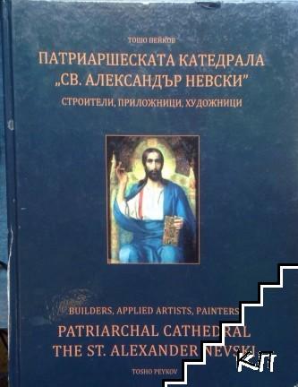 "Патриаршеската катедрала ""Св. Александър Невски"" / Patriarchal cathedral the St. Alexander Nevski"