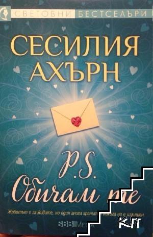 P.S. Обичам те