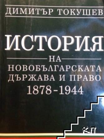 История на новобългарската държава и право 1878-1944