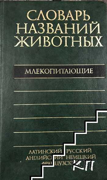 Пятиязычный словарь названий животных. Книга 1-3