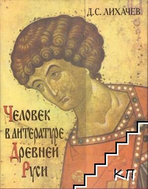 Человек в литературе древний Руси
