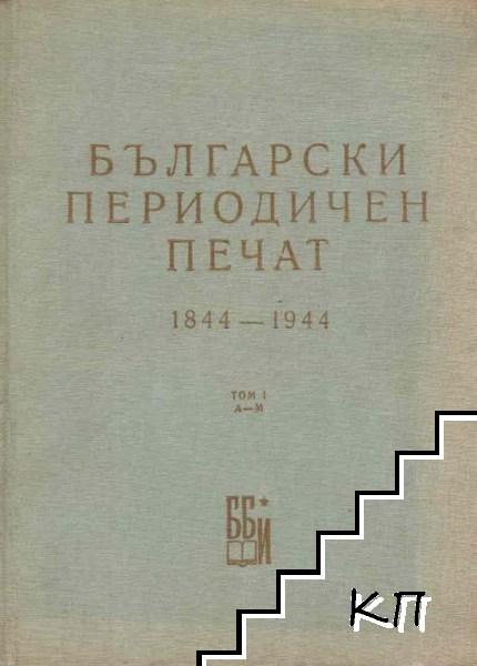 Български периодичен печат. Том 1-3