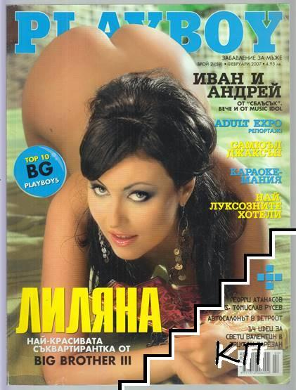 Playboy. Бр. 59 / 2007