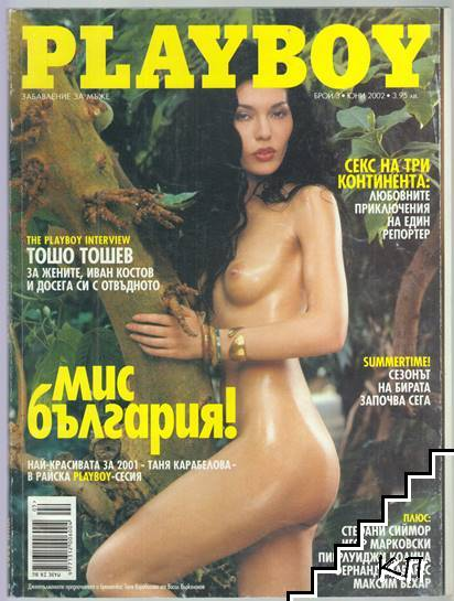 Playboy. Бр. 3 / 2002