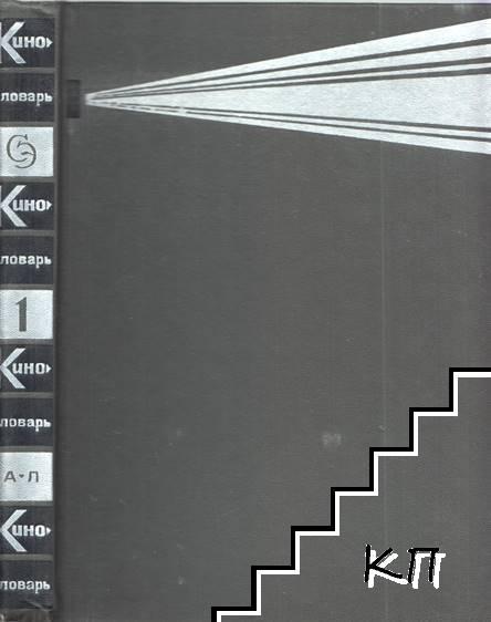 Кинословарь в двух томах. Том 1