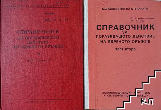Справочник за поразяващото действие на ядреното оръжие. Част 1-2