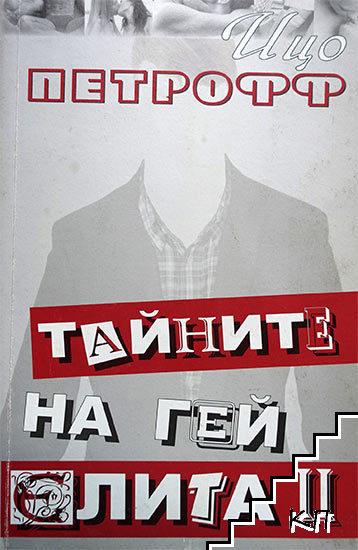 Тайните на гей елита. Книга 2