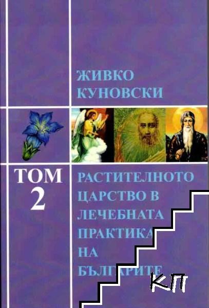 Лечебната традиция на българите. Том 1-2 (Допълнителна снимка 1)