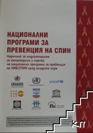 Национални програми за превенция на СПИН
