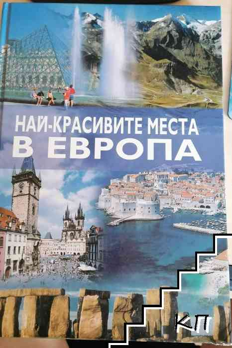 Най-красивите места в Европа
