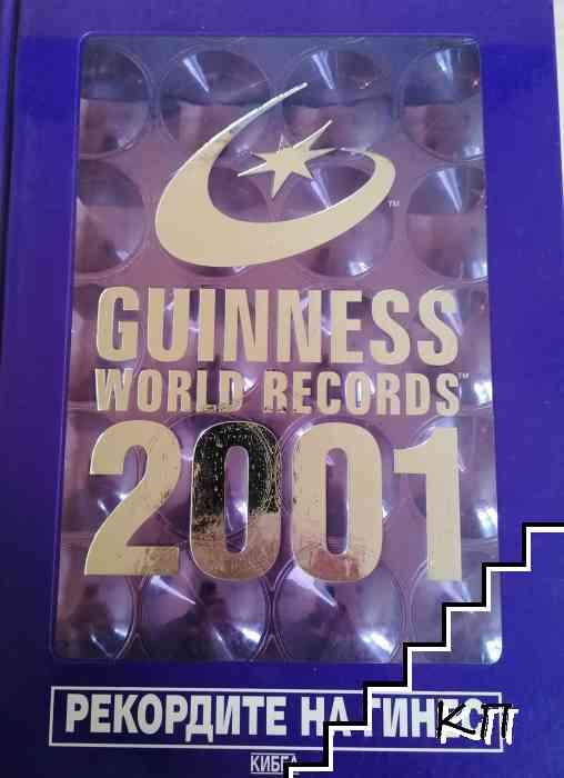Рекордите на Гинес 2001 / Guinness world records 2001