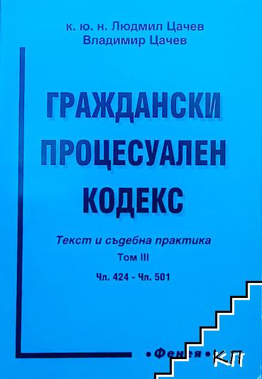 Граждански процесуален кодекс. Том 3: Чл. 424-чл. 501
