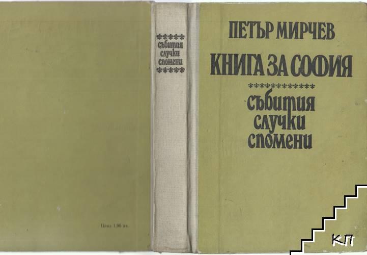 Книга за София. Събития, случки, спомени