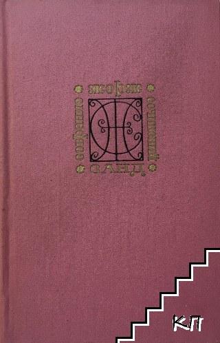 Собрание сочинений в девяти томах. Том 3