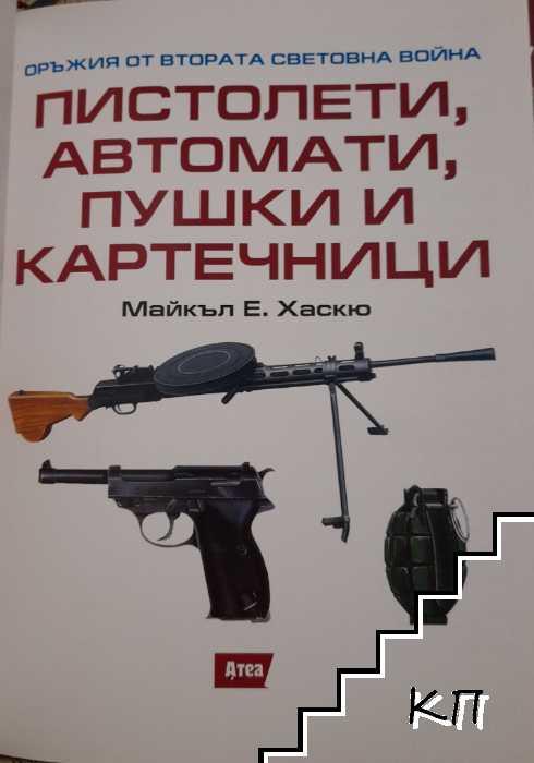 Оръжия от Втората световна война: Пистолети, автомати, пушки и картечници (Допълнителна снимка 2)