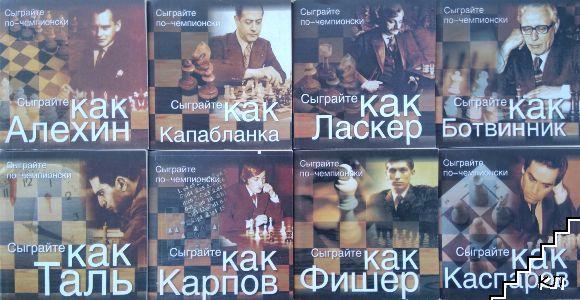 Сыграйте по-чемпионски как Ласкер, Капабланка, Алехин, Ботвиник, Таль, Фишер, Карпов, Каспаров