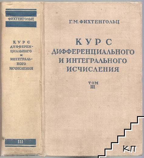 Курс дифференциального и интегрального исчисления в трех томах. Том 3