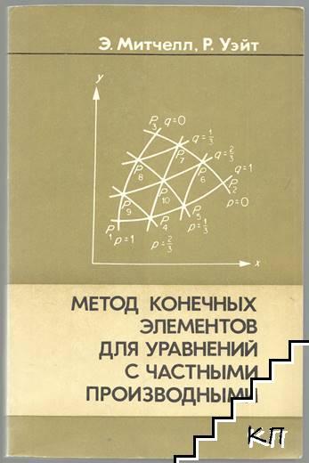 Метод конечных элементов для уравнений с частными производными