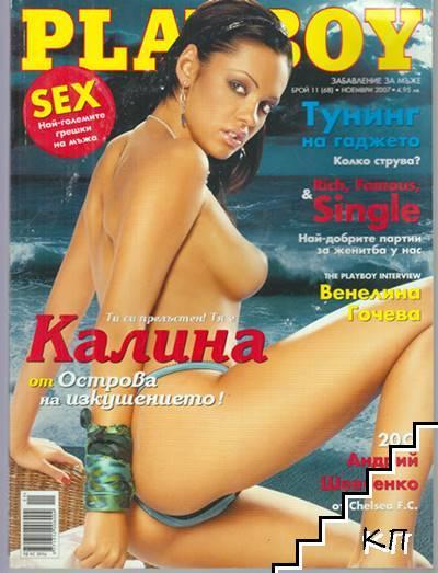 Playboy. Бр. 68 / 2007