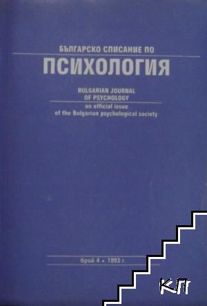 Българско списание по психология. Бр. 4 / 1993