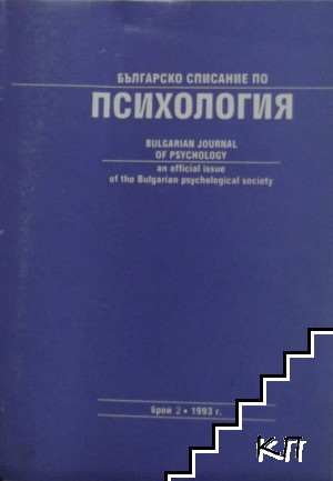 Българско списание по психология. Бр. 2 / 1993