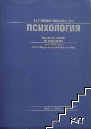 Българско списание по психология. Бр. 1 / 1993