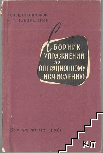 Сборник упражнений по операционному исчислению