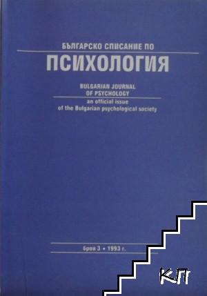 Българско списание по психология. Бр. 3 / 1993