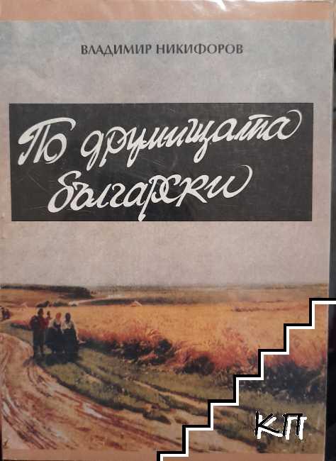 По друмищата български