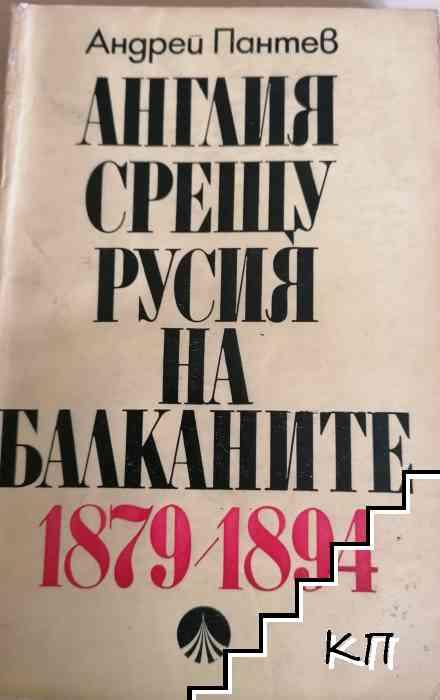 Англия срещу Русия на Балканите 1879-1894