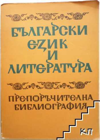 Български език и литература