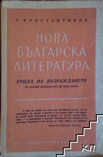 Нова българска литература: Епоха на възраждането