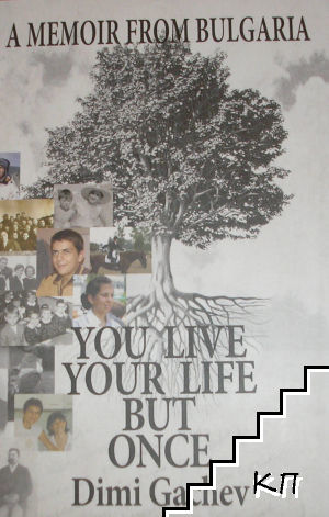 You Live Your Life But Once