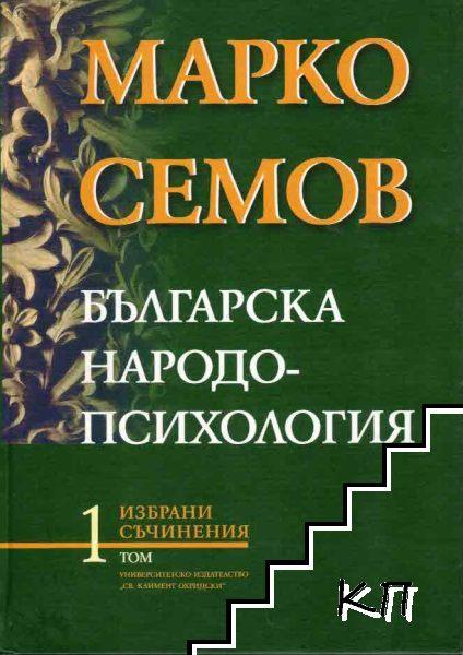 Българска народопсихология