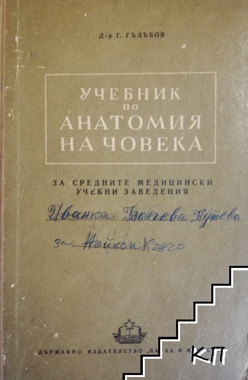 Учебник по анатомия на човека