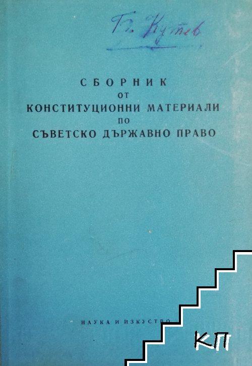 Сборник от конституционни материали по съветско държавно право
