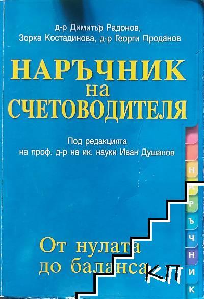 Наръчник на счетоводителя