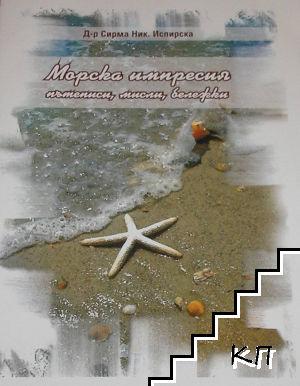 Морска импресия