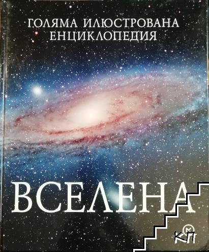 Голяма илюстрована енциклопедия: Вселена