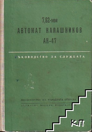 7,62-мм автомат Калашников АК-47
