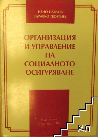 Организация и управление на социалното осигуряване