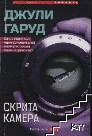 Скрита камера