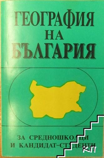 География на България за средношколци и кандидат-студенти