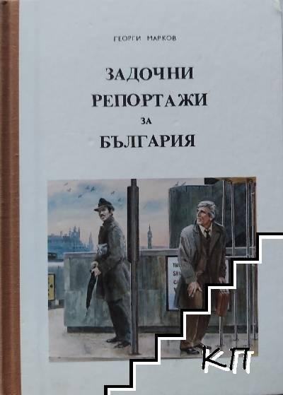Задочни репортажи за България. Том 1
