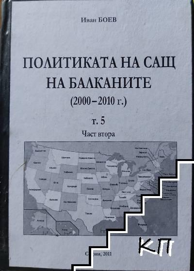 Политиката на САЩ на Балканите 2000-2010 г. Том 5. Част 2