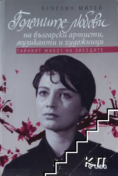 Големите любови на български артисти, музиканти и художници