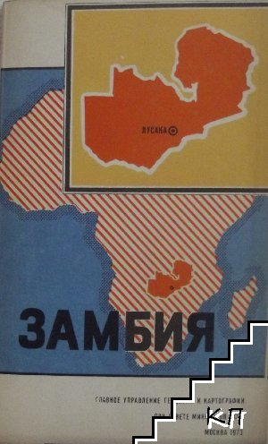 Замбия. Справочная карта